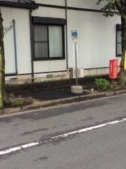 「用賀公園」バス停留所