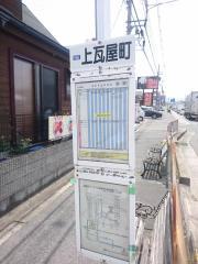 「上瓦屋町」バス停留所