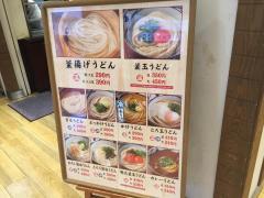 丸亀製麺昭島モリタウン店