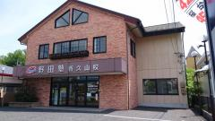 野田塾香久山校