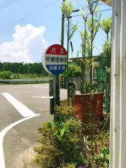 「平野団地前」バス停留所