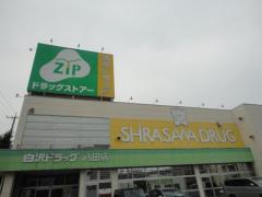 ジップドラッグ八田店