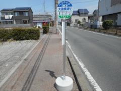 「大渡橋通り」バス停留所