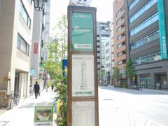 「東日本橋駅前」バス停留所
