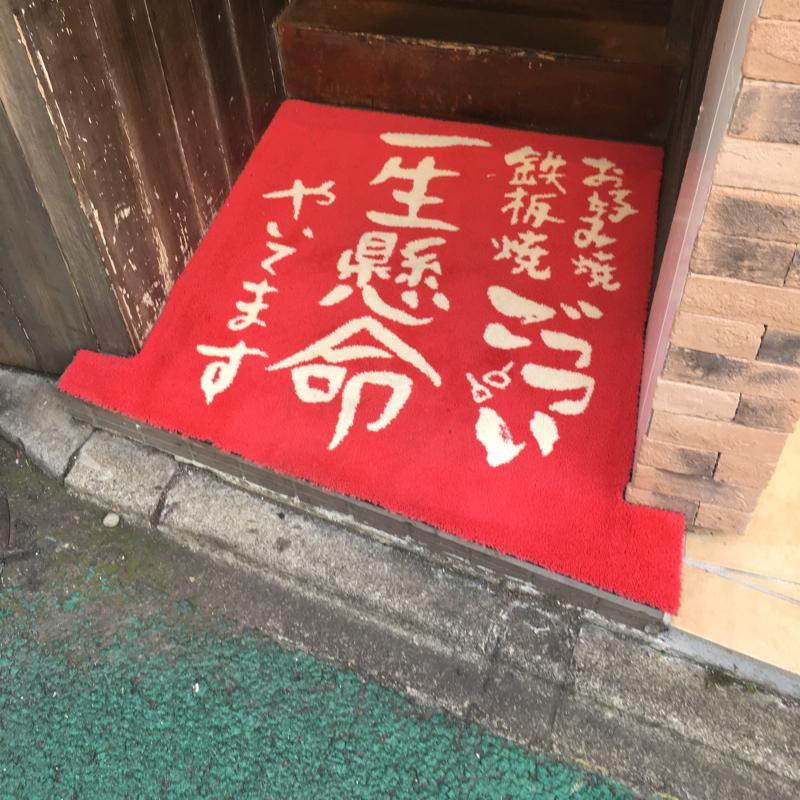 ごっつい 経堂_雰囲気