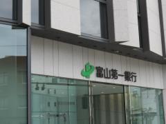 株式会社富山第一銀行