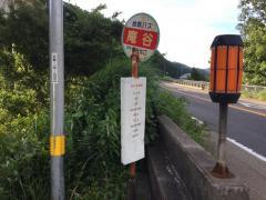 「庵谷」バス停留所