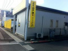 タイムズカーレンタル石巻店