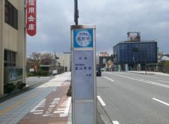 「北新町」バス停留所