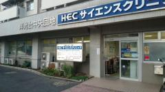 H.E.Cサイエンスクリニック