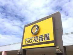 CoCo壱番屋 浦添バークレーズコート店_施設外観