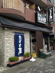 たじま屋本山店