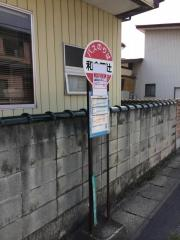 「和合四辻」バス停留所