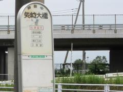 「矢崎大橋」バス停留所