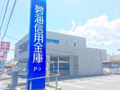 碧海信用金庫豊田東支店