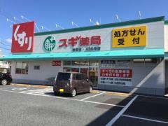 スギ薬局岩塚店