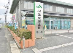 JA滋賀蒲生町本店