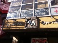 炭火焼肉酒家牛角垂水店