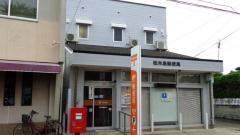 松木島郵便局