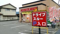 なか卯姫路南インター店