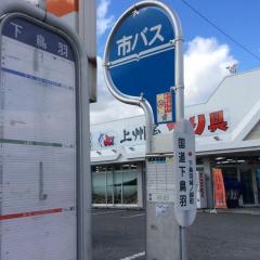 「国道下鳥羽」バス停留所