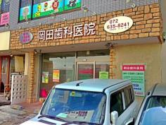 岡田歯科医院_施設外観