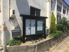日本ナザレン教団 名古屋西キリスト教会