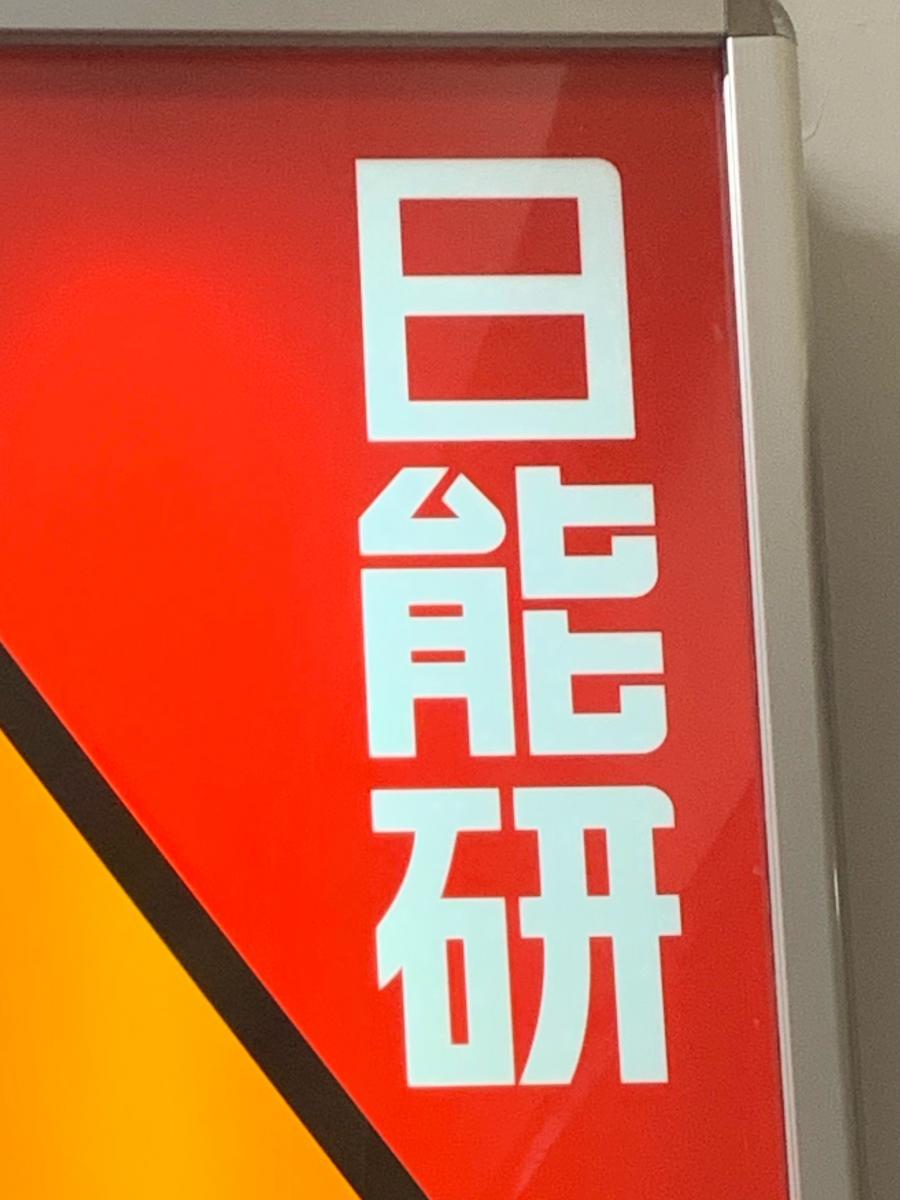 日能研南森町校_施設外観