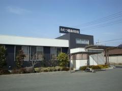 わたつ橋歯科医院