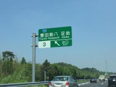 豊田勘八IC