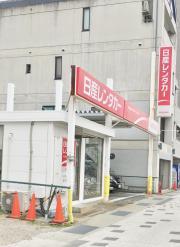 日産レンタカー阪神西宮駅前