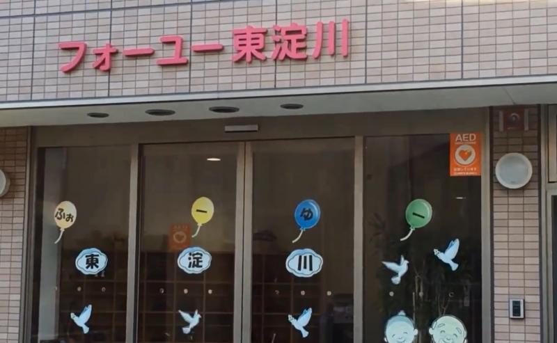 東淀川区の施設
