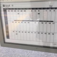「心斎橋」バス停留所