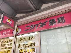 ニシイチ薬局アミング潮江店_看板