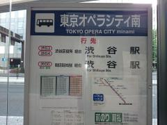 「東京オペラシティ南」バス停留所