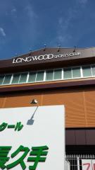 ロングウッド長久手