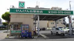トヨタレンタリース新埼玉せんげん台駅前店_施設外観