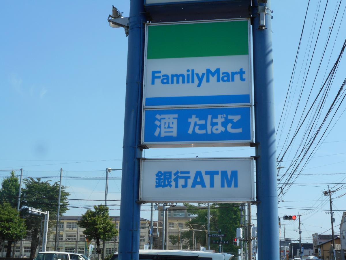 ファミリーマート 妻ヶ丘店_看板