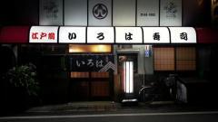 いろは寿司>