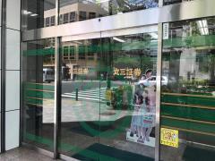 丸三証券株式会社 横浜支店