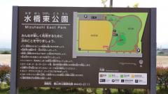 水橋東公園