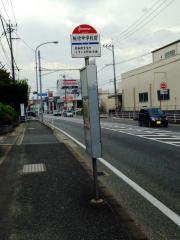 「板付中学校前」バス停留所