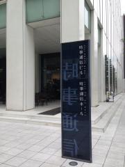 関西テレビ放送東京支社