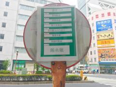 「錦糸堀」バス停留所