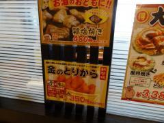鶴橋風月阪急32番街店