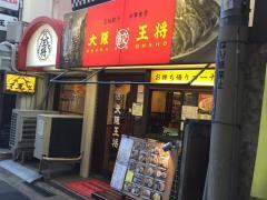 大阪王将六甲道店