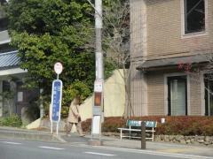 「日ノ岡」バス停留所