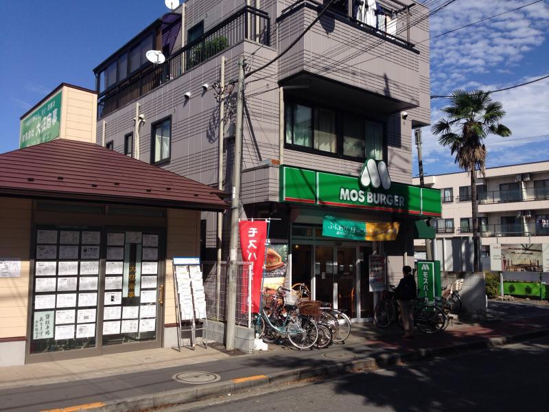 モスバーガー 武蔵野台店