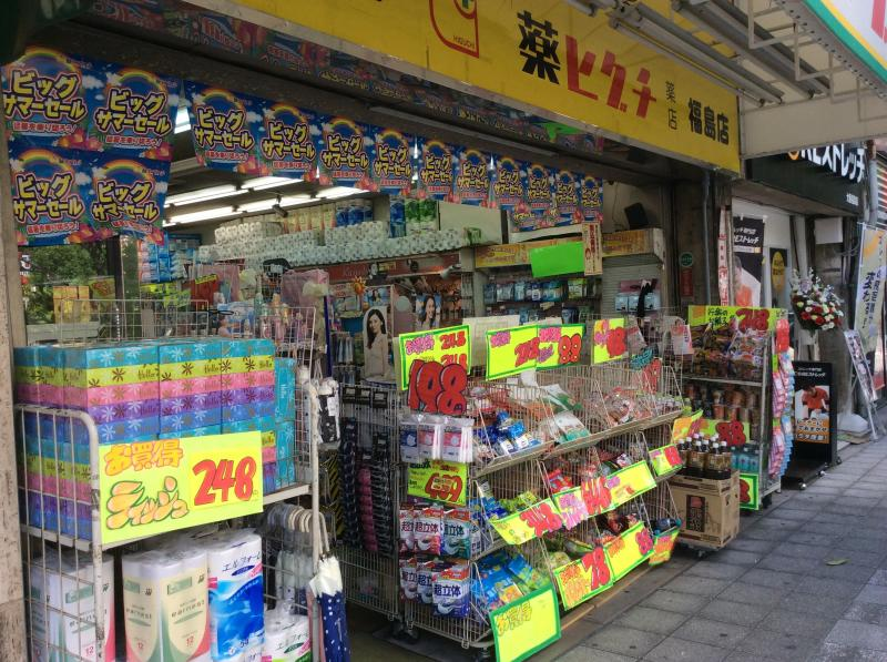 薬ヒグチ福島駅前店_施設外観