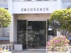 尼崎市役所・武庫支所
